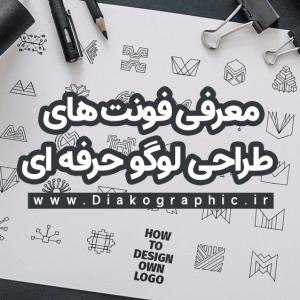 معرفی بهترین فونت های فارسی طراحی لوگو
