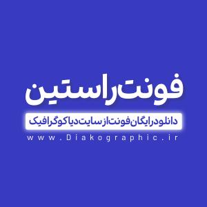 دانلود فونت فارسی راستین