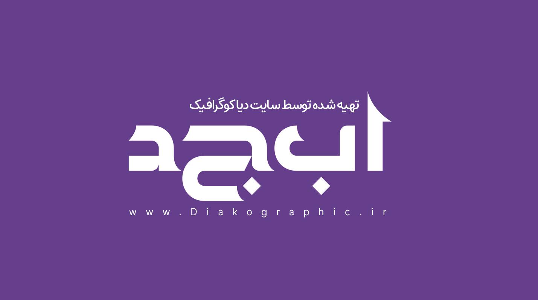 دانلود فونت تایپوگرافی عربی جزیل