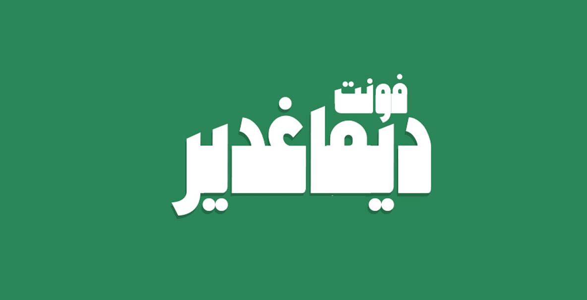 معرفی فونت فارسی دیما غدیر