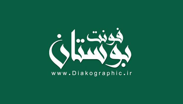 دانلود فونت عربی بوستان