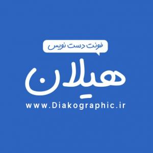 دانلود فونت دستنویس فارسی هیلان
