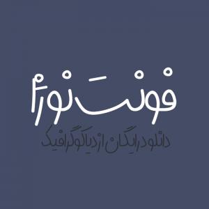 دانلود فونت دستنویس فارسی نوژا