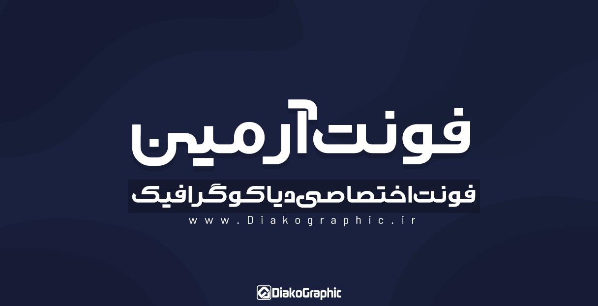دانلود فونت فارسی آرمین