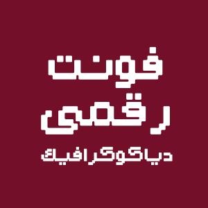 دانلود فونت عربی رقمی
