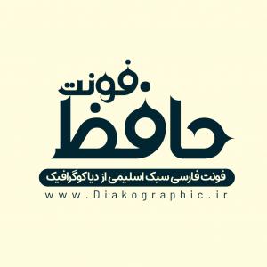 دانلود فونت فارسی حافظ