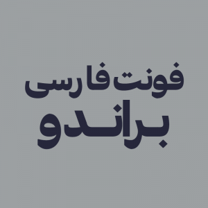 دانلود فونت فارسی براندو