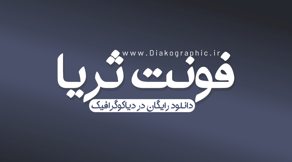 دانلود فونت فارسی ثریا