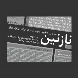 دانلود فونت فارسی نازنین