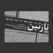 دانلود فونت فارسی نازنین Nazanin اصلاح شده