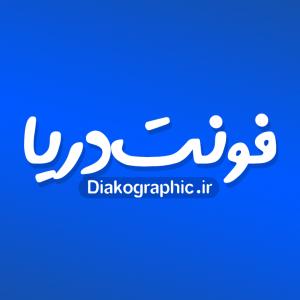 دانلود فونت دستنویس فارسی دریا