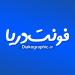 دانلود فونت دستنویس فارسی دریا Darya Font