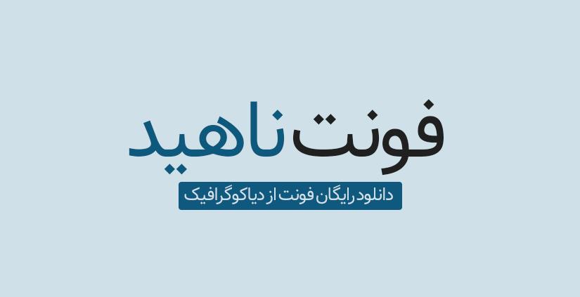 دانلود فونت فارسی ناهید
