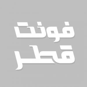 دانلود فونت فارسی قطر