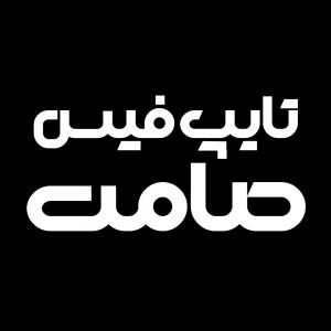 فونت فارسی صامت