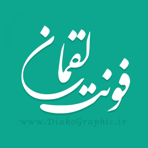 دانلود فونت فارسی نستعلیق لقمان