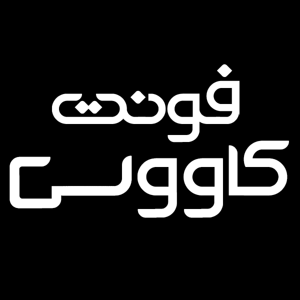 فونت فارسی کاووس