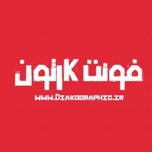دانلود فونت عربی کارتون