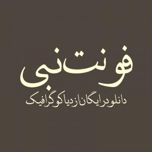 دانلود فونت فارسی نبی