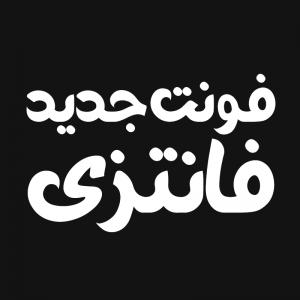 فونت فارسی جدید فانتزی