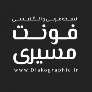 دانلود فونت عربی مسیری
