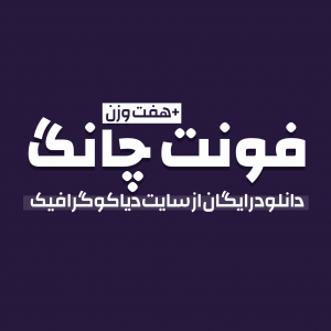 دانلود فونت عربی چانگ