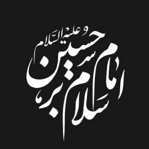 دانلود تایپوگرافی سلام بر امام حسین